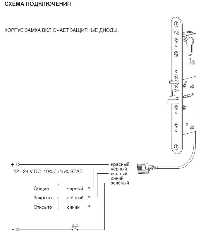 Схема подключения замка к цепям управления.
