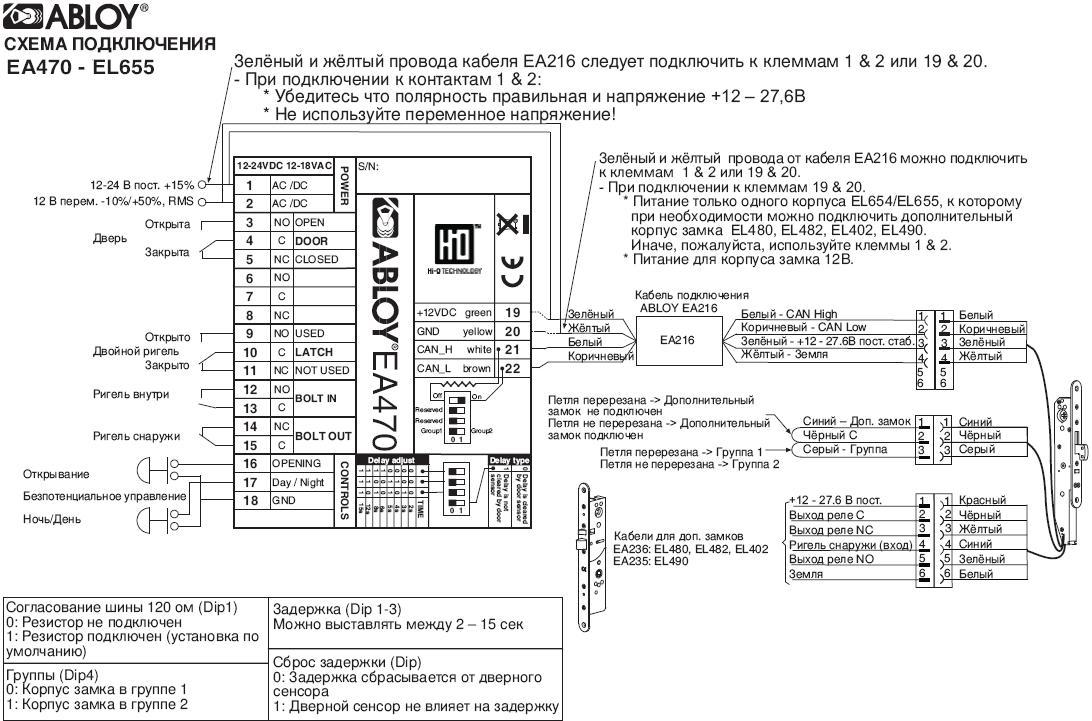 Схема подключения замка к блоку управления EA470.